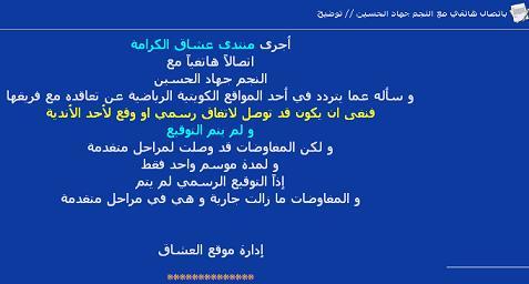 تضارب الانباء حول انضمام جهاد الحسين الى نادي الكويت